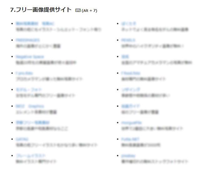 webtool_free_image_list