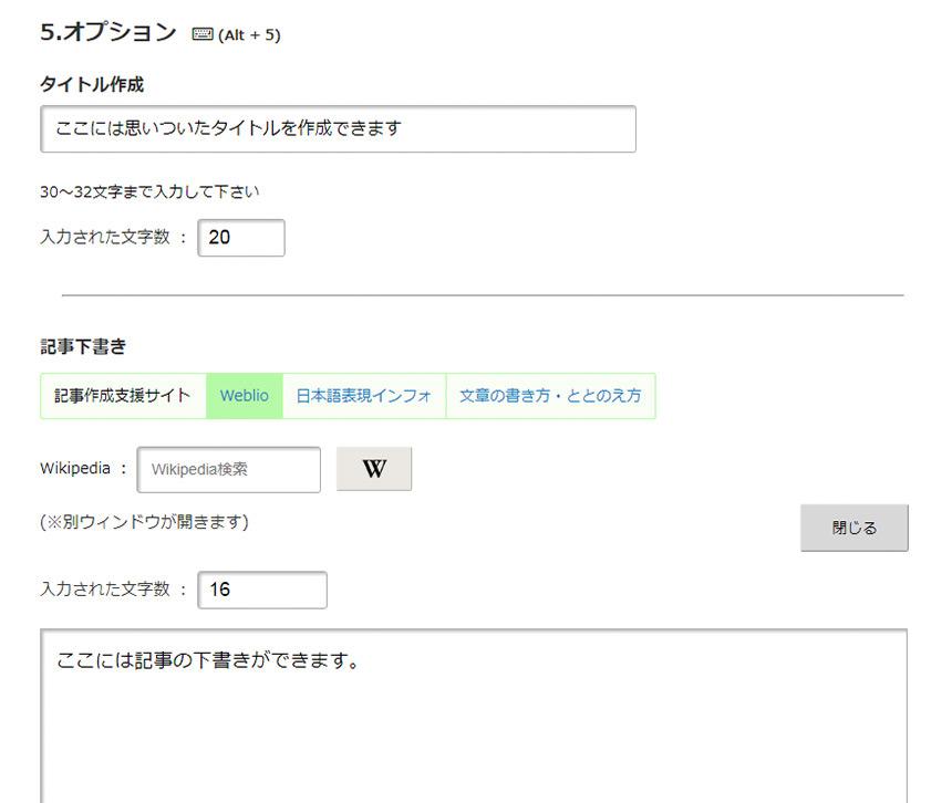 webtool_option