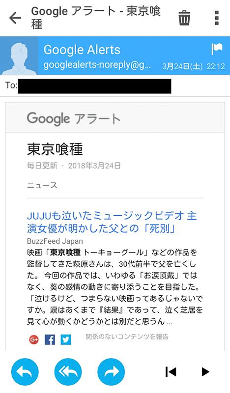 google_alert_mail1