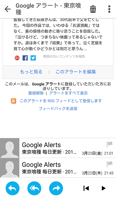 google_alert_mail2
