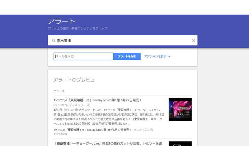 google_alert_page2