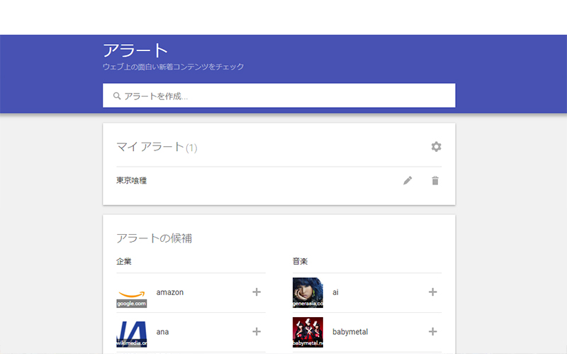 google_alert_page3